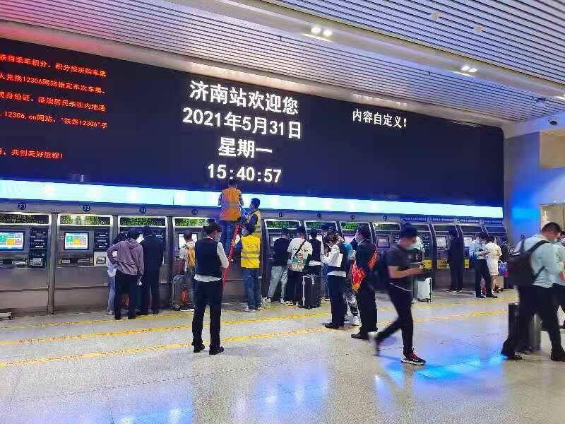 售改退自助咨询五大服务为一体 济南火车站新票厅6月1日启用