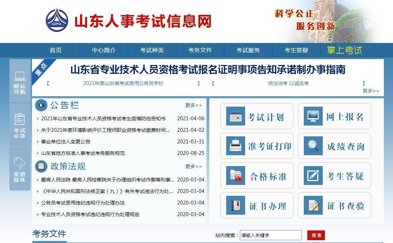 电子证书!山东省专业技术人员职业资格考试电子合格证明正式上线