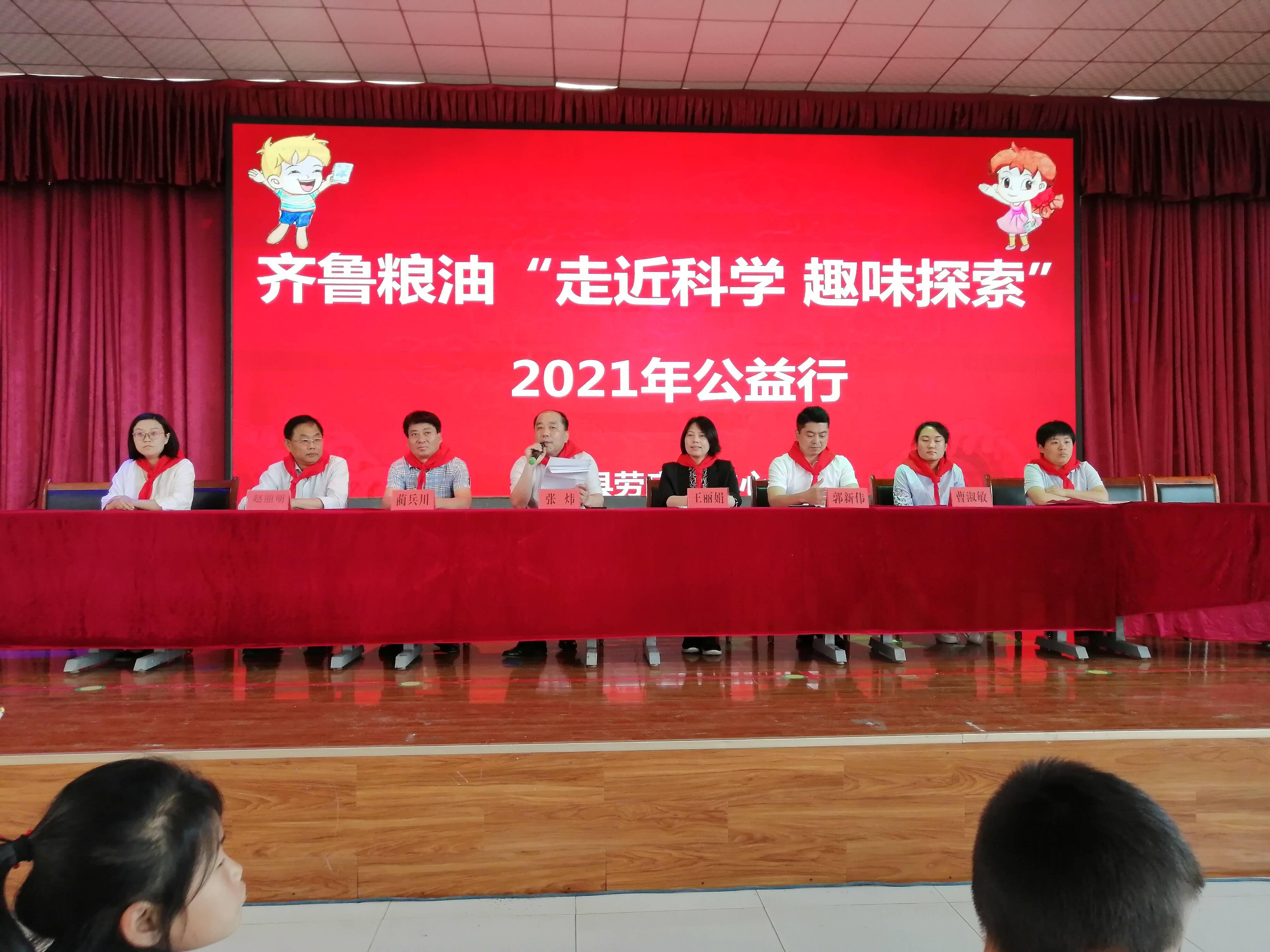 """庆六一儿童节""""齐鲁粮油""""公益行走进""""梨乡""""滨州阳信"""