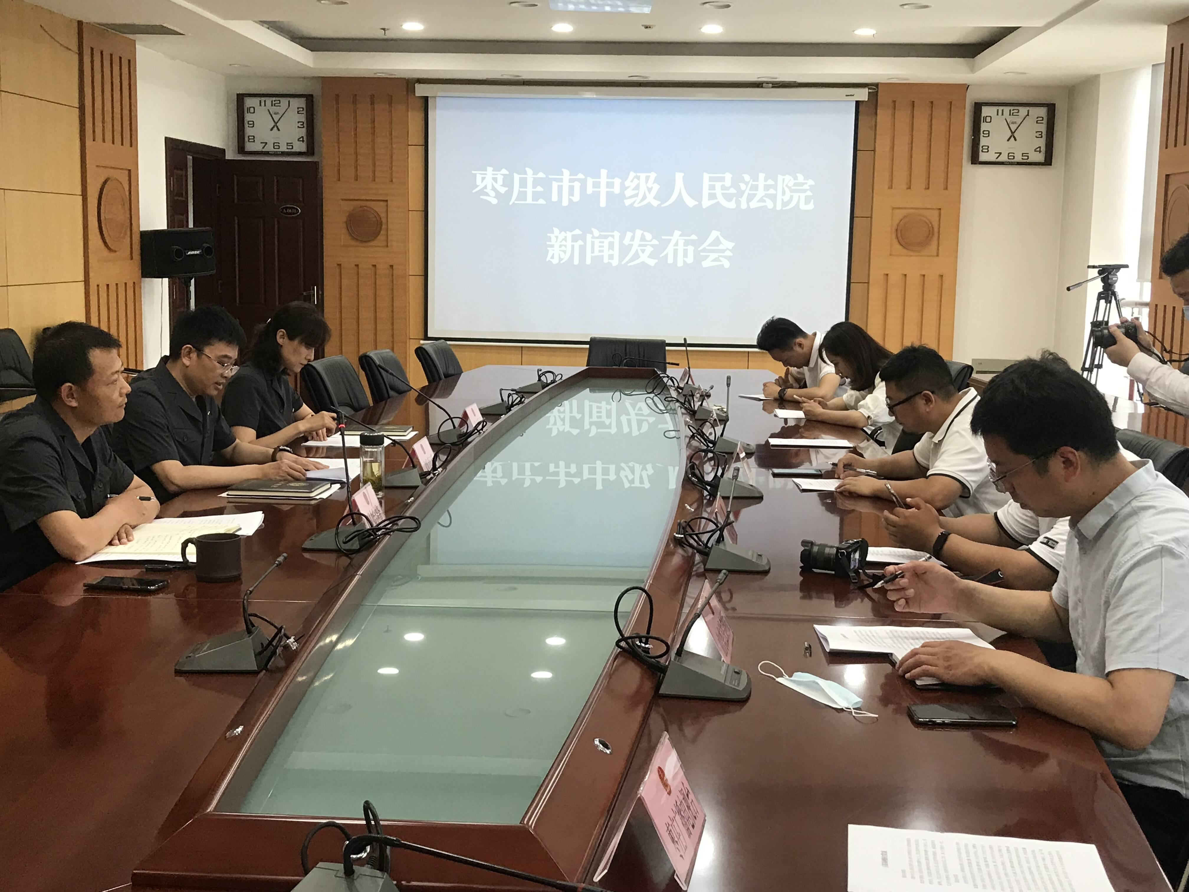 枣庄中院召开未成年人司法保护新闻发布会