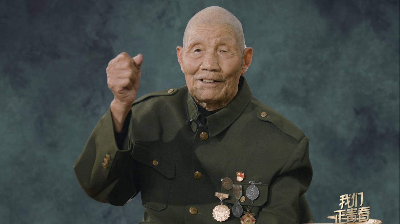 我们正青春①|入党70年,96岁老兵李仲祥:我站在前面,炮弹来了先打我!