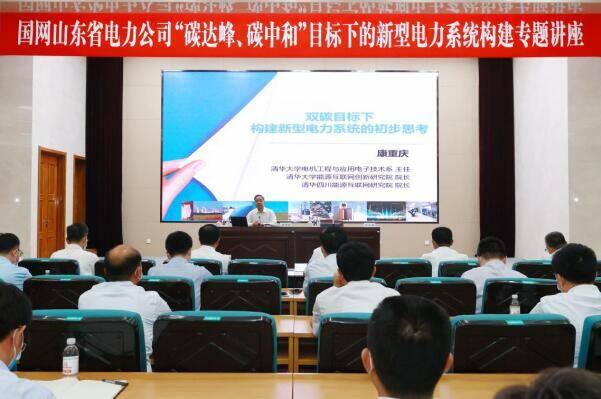 国网山东电力:启动青年科技创新活动基地并举办新型电力系统构建专题讲座