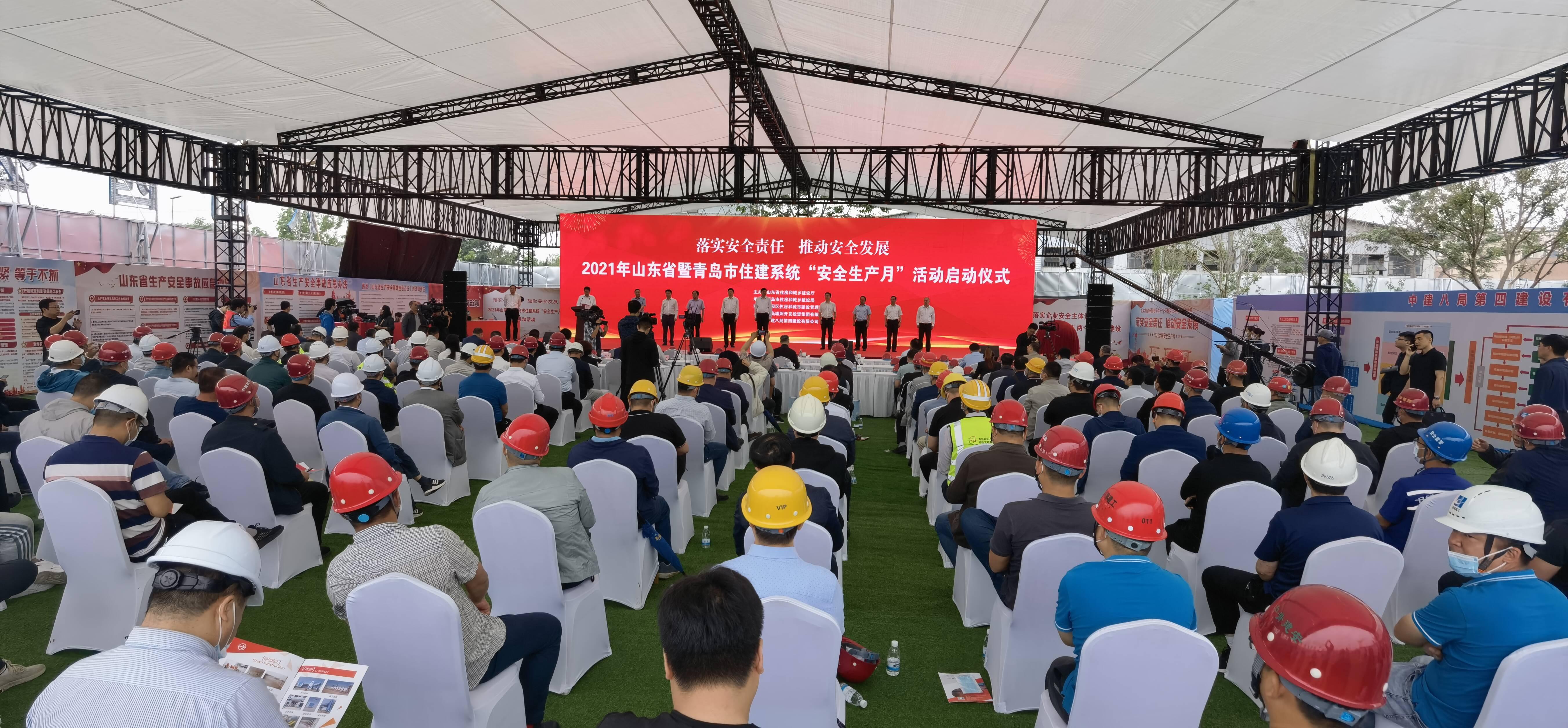 """落实安全责任 2021年山东省暨青岛市住建系统 """"安全生产月""""活动启动"""