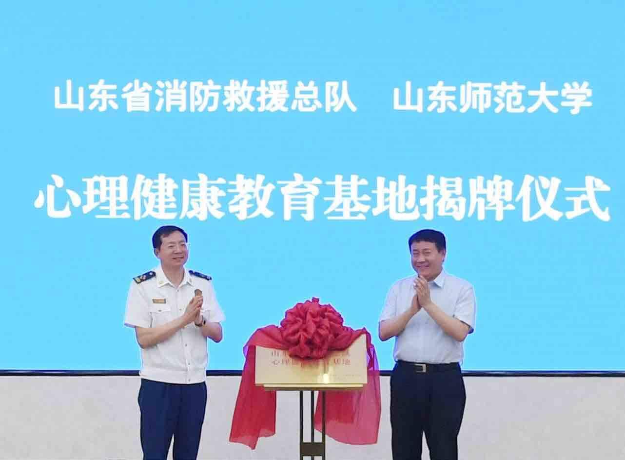 山东省消防救援总队心理健康教育基地在山东师范大学揭牌