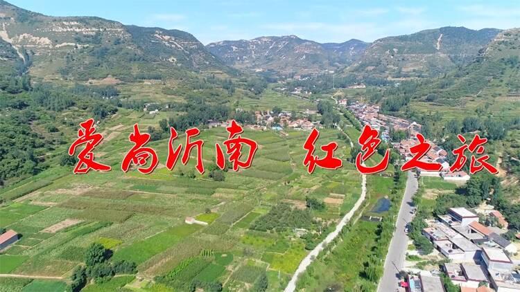 """沂南""""红色专线""""入选全国""""十大最美农村路"""""""