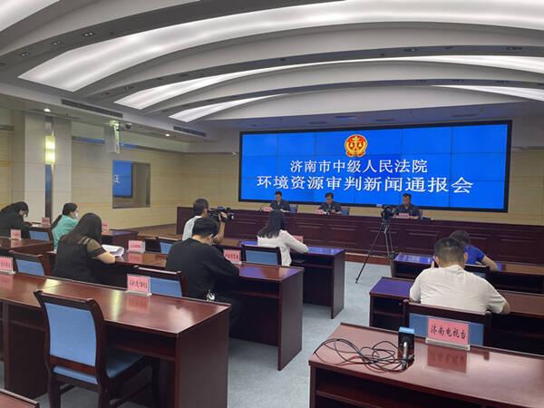 权威发布 2020年济南审结22件环境资源刑事案