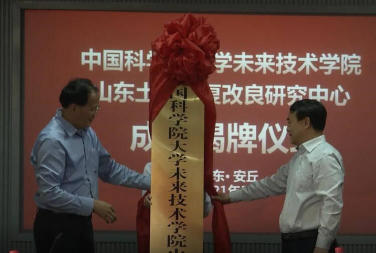 中国科学院大学山东土壤修复改良研究中心落户潍坊安丘