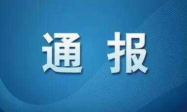 东营市河口区人民法院四级法官助理张红卫接受纪律审查和监察调查