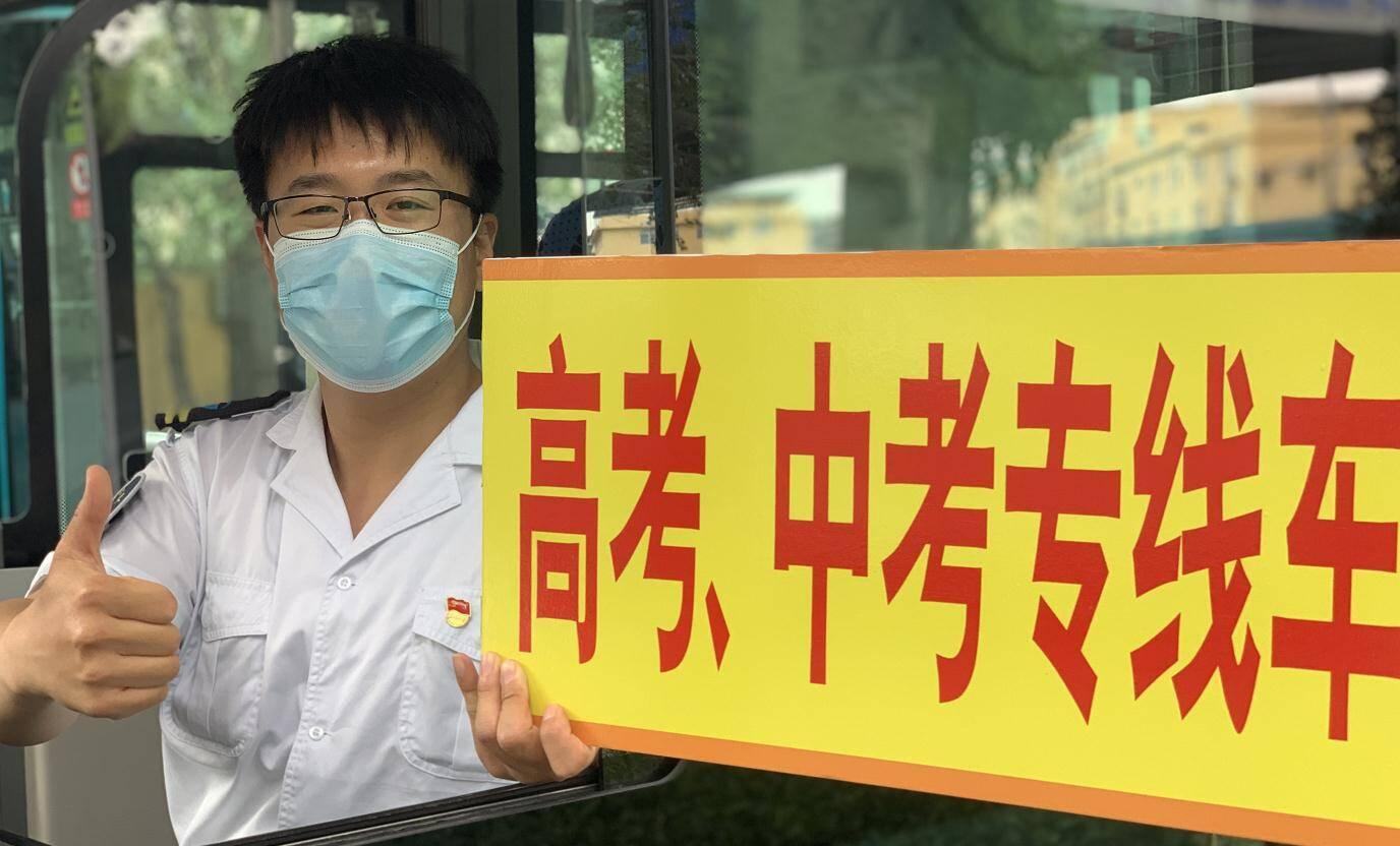 为梦护航!济南公交开通17条考试专线 助力中高考(附专线车信息)