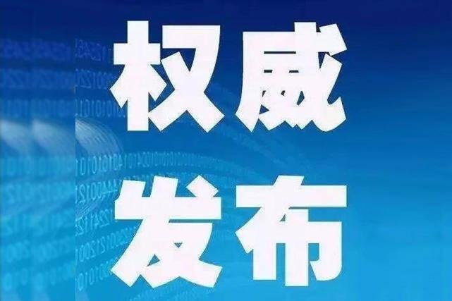 济南市教育局发布中高考期间温馨提醒