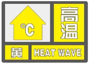 连热三天!济南发布高温黄色预警,局地37℃以上,中暑气象等级高