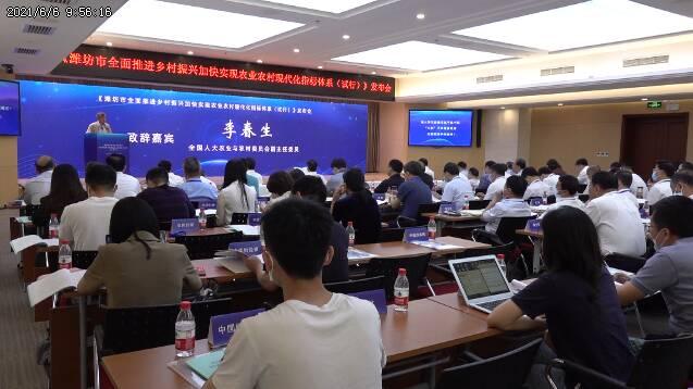 《潍坊市全面推进乡村振兴加快实现农业农村现代化指标体系(试行)》在京发布