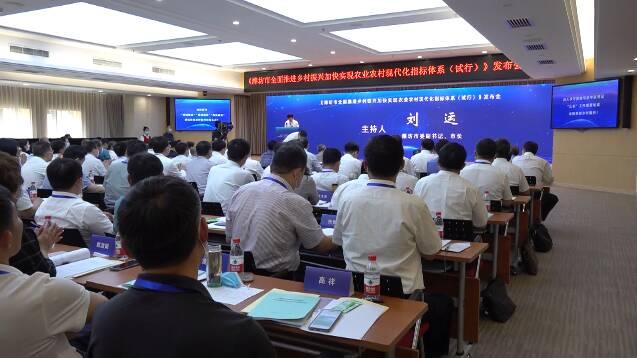 潍坊在全省率先发布农业农村现代化指标体系 看看专家如何点评