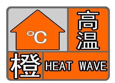 最高38℃!山东发布高温橙色预警,12市有35℃以上高温,注意防暑降温