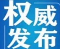 山东四部门联合发文:鼓励生产经营单位从业人员进行安全生产举报