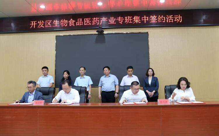 总投资5.5亿元!聊城开发区6个生物食品医药产业项目签约