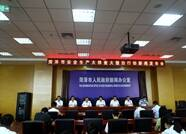 菏泽市安全生产形势持续稳定向好