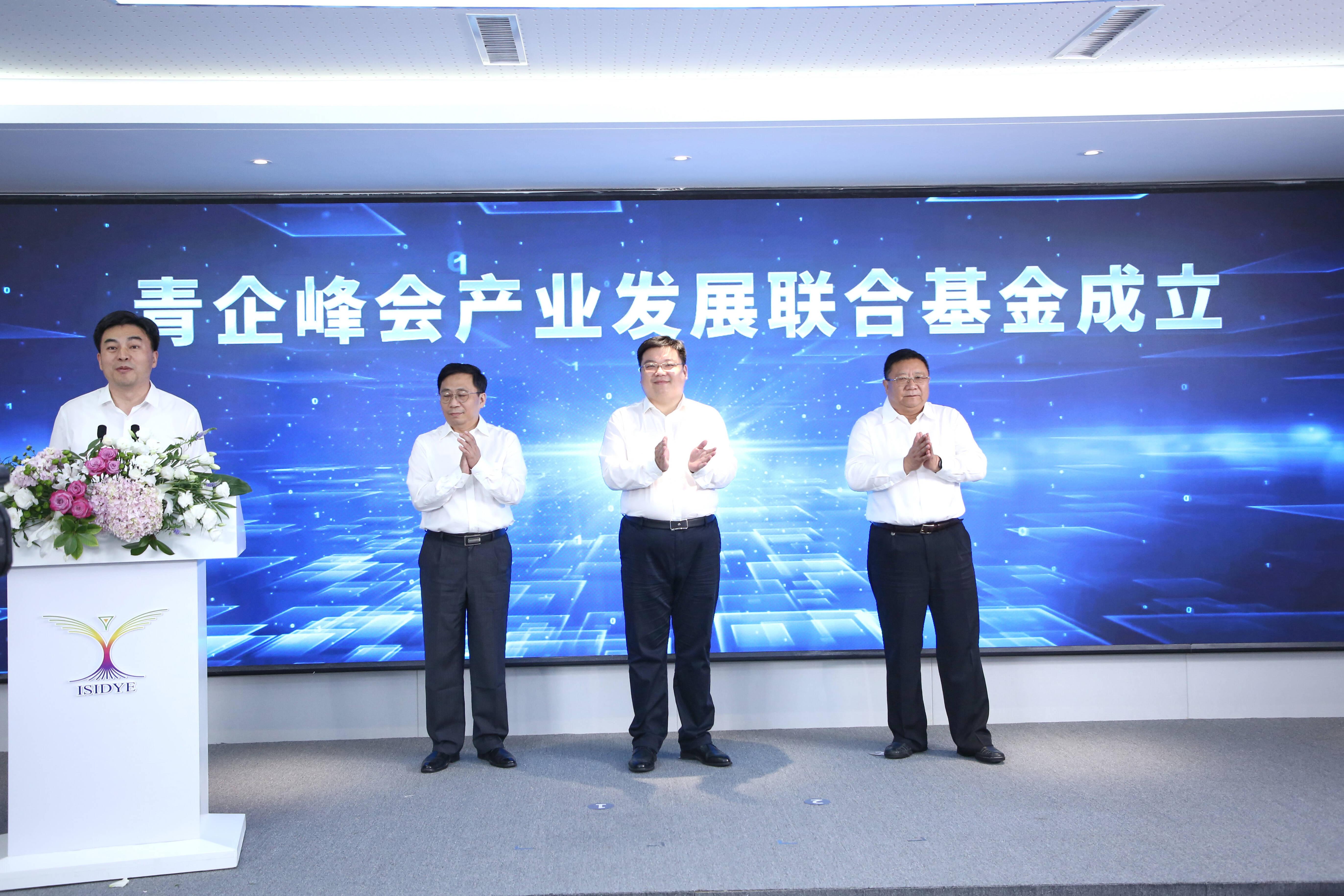青企峰会与济南新旧动能转换起步区合作签约活动在济南举行