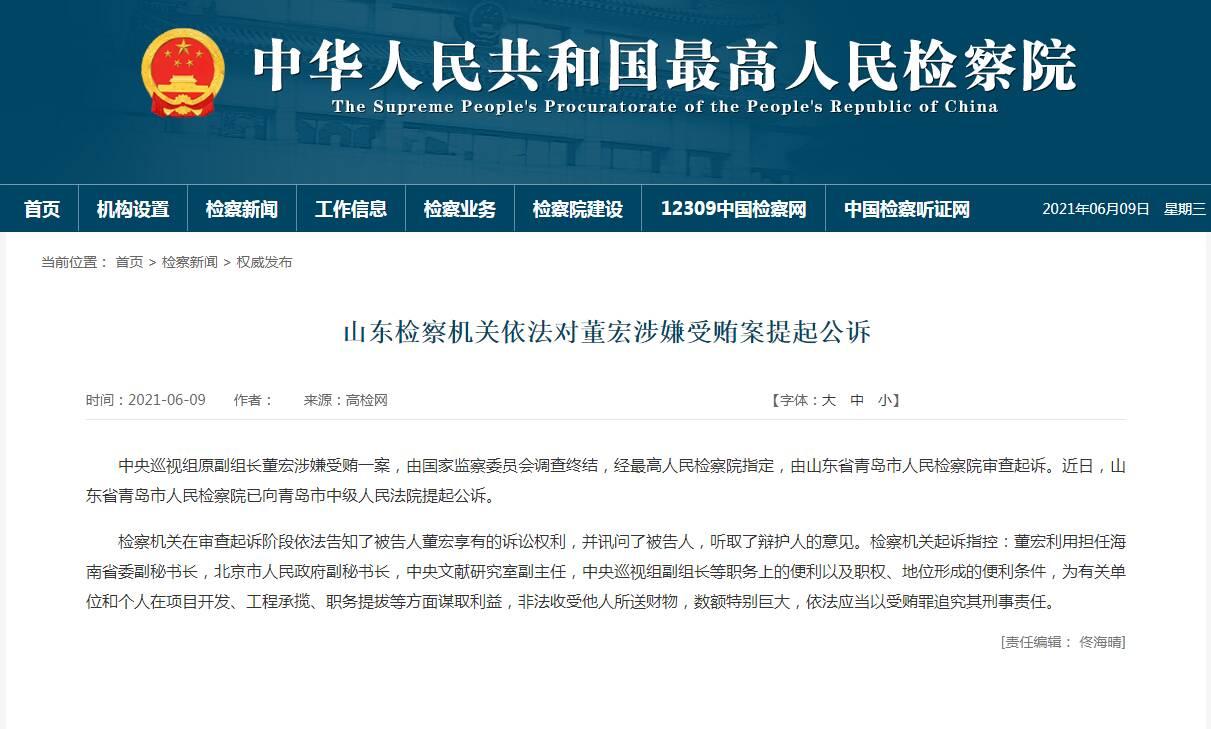 山东检察机关依法对董宏涉嫌受贿案提起公诉