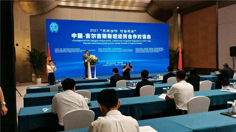 云端相聚 中国-吉尔吉斯斯坦经贸合作对话会在青岛举行