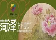 """""""花开盛世""""2021菏泽牡丹海报创意设计大赛11件作品获奖"""
