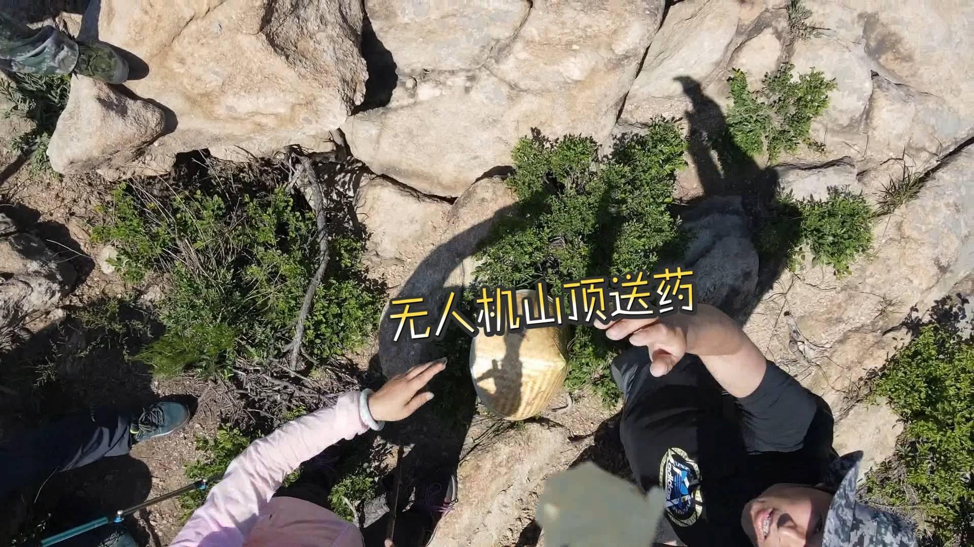 """龙口男子山顶突发心梗 无人机""""快人一步""""送上速效救心丸"""