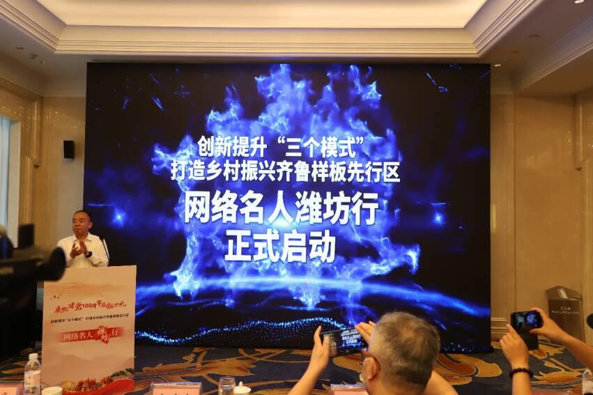30余名网络名人和媒体记者走进潍坊 感受乡村振兴新魅力