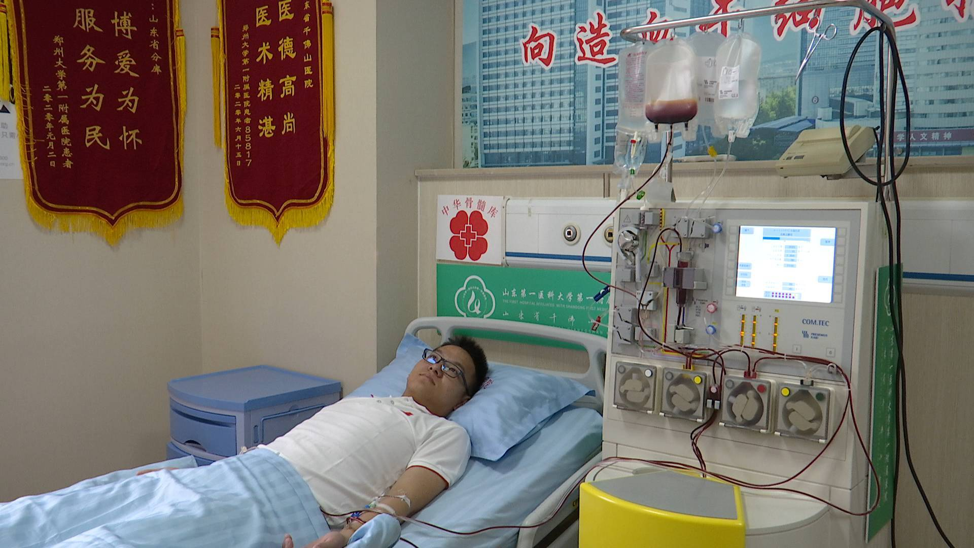 山东省圆满完成第1000例造血干细胞采集