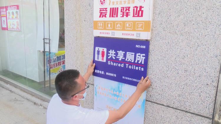 小厕所大民生 潍坊奎文区向市民开放机关事业单位和社会服务单位公厕