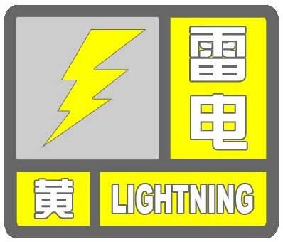 日照发布雷电橙色预警 今天下午到夜间有雷电可能伴有短时强降水和局地冰雹