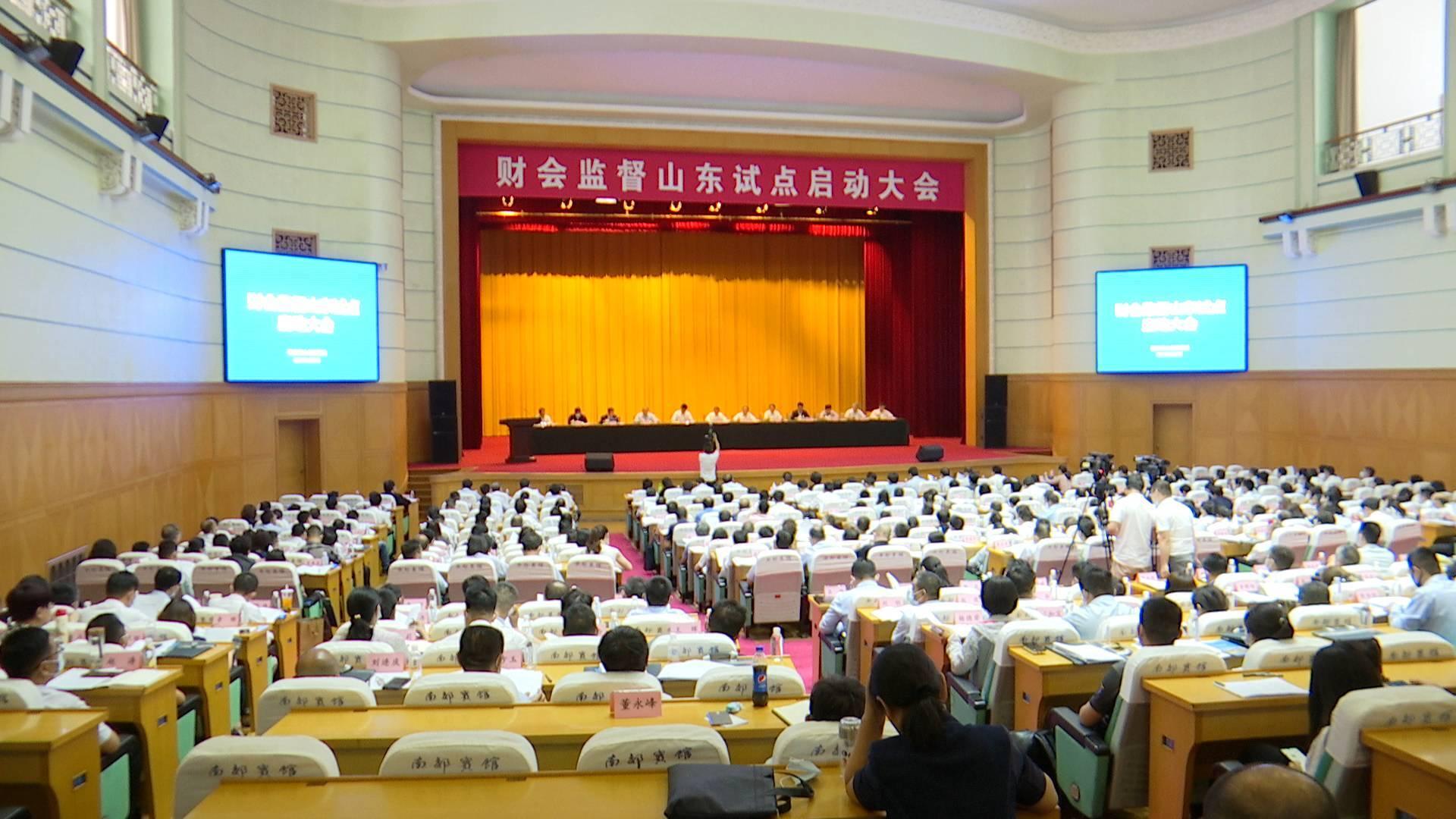 财会监督山东试点启动大会在济南召开