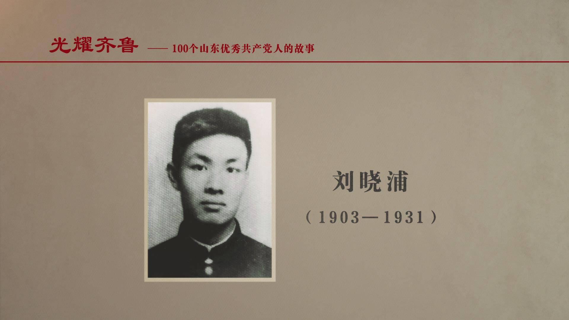 百集微纪录片《光耀齐鲁》今晚播出第11集——《刘晓浦》