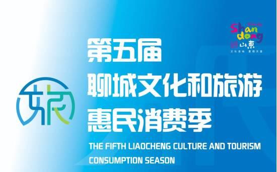 6月12日10點整!第五屆聊城文化和旅游惠民消費季首批惠民消費券等你來領