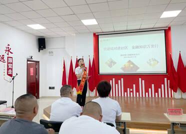 潍坊银行:党建结对进社区 金融知识惠群众