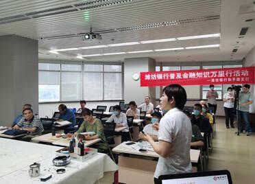 潍坊银行:金融知识普及走进老年大学