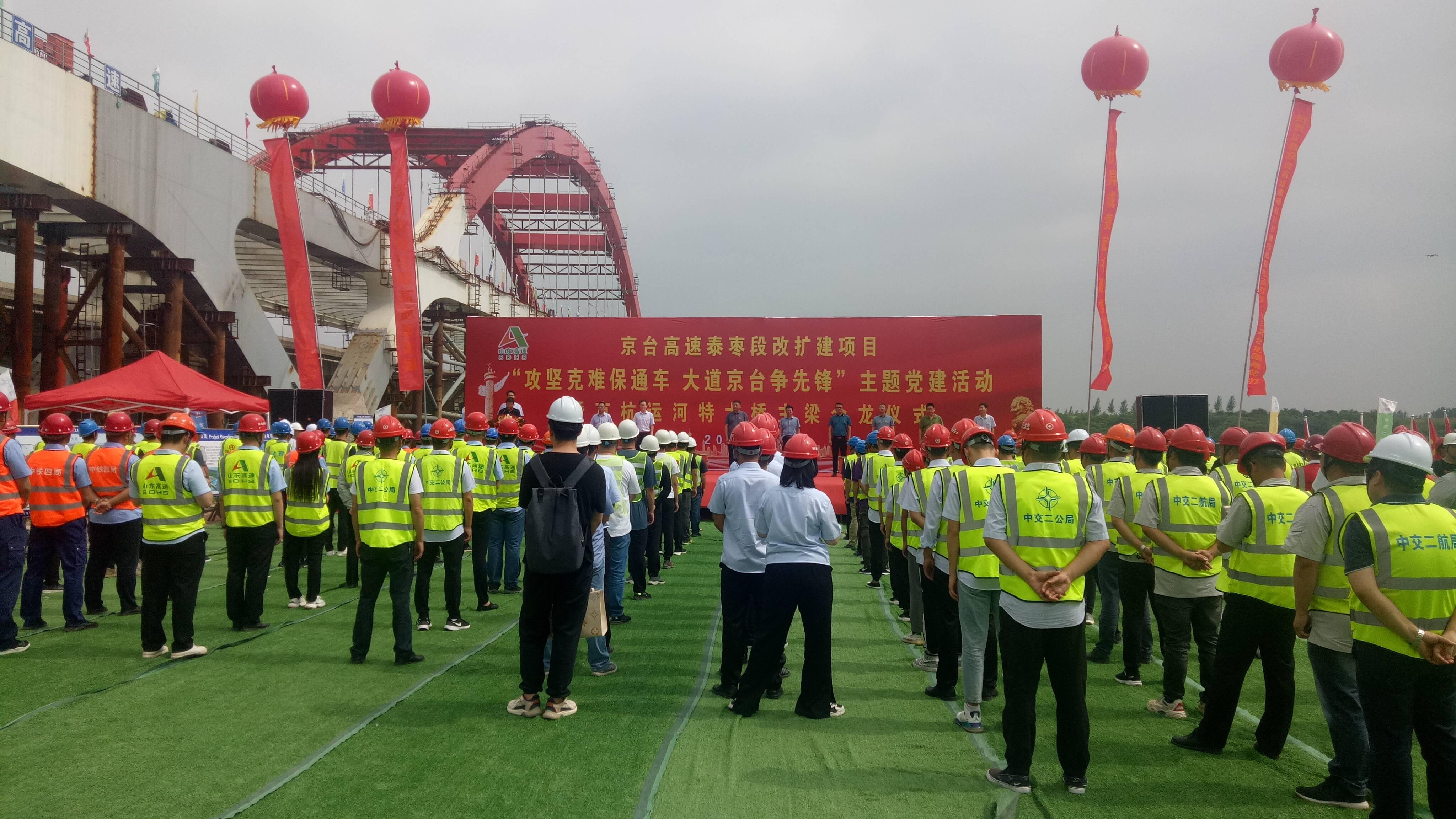 京台高速泰枣段改扩建项目京杭运河特大桥主梁顺利合龙