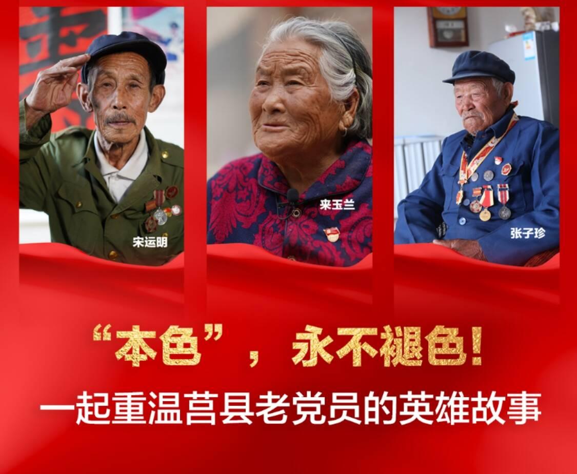 """""""本色""""永不褪色!9张海报重温莒县老党员的英雄故事"""