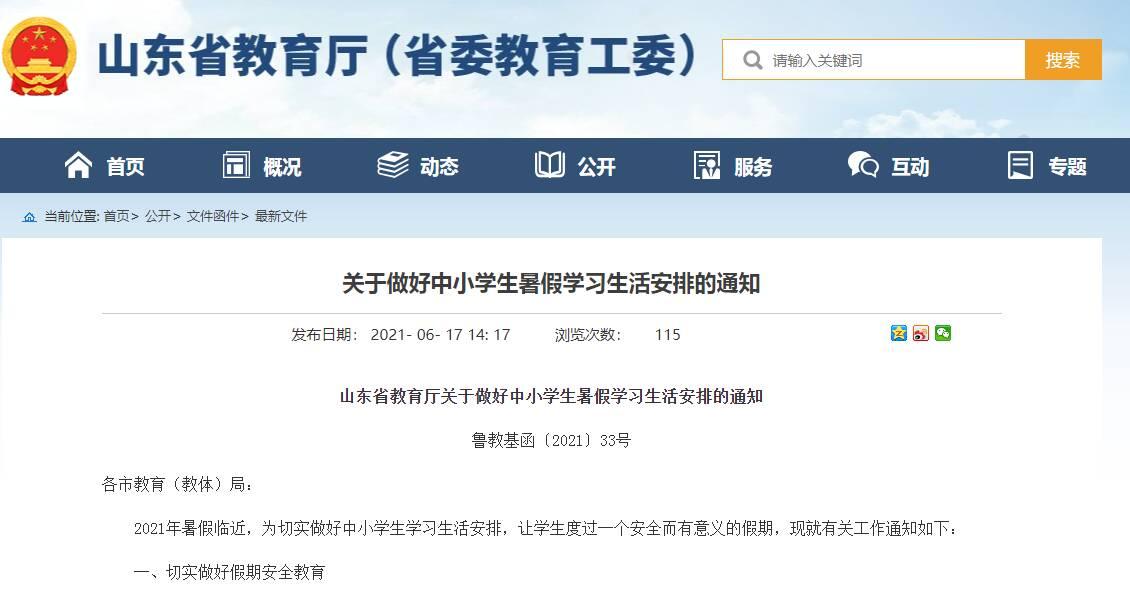 山东省教育厅:学校不得以任何理由组织暑假在校补课或统一自习插图