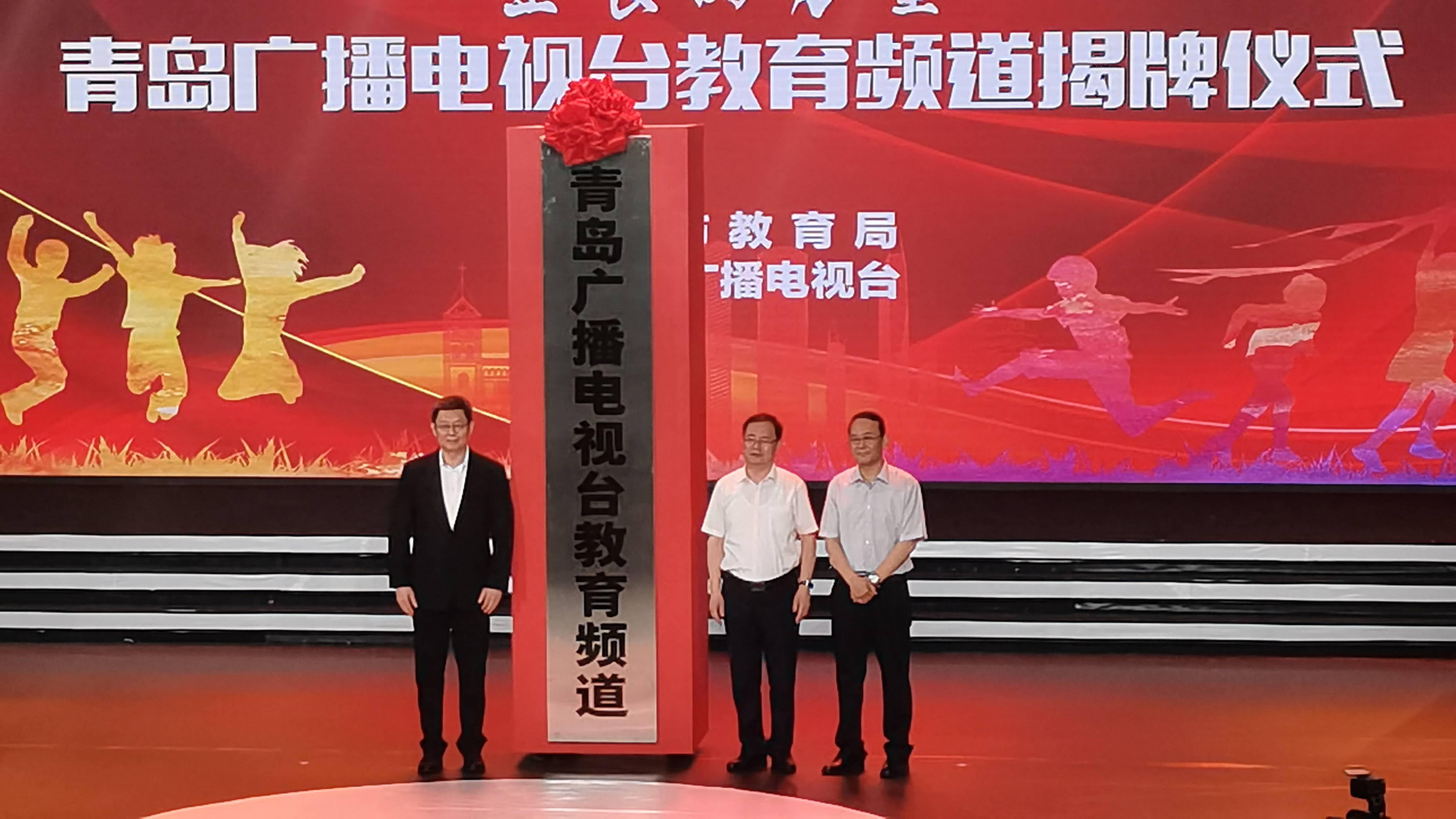 青岛教育频道揭牌  打造岛城最专业融媒教育直通车