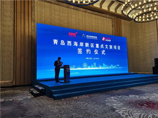 华人文化集团一日俩项目落地 首届青岛盖亚(GAIA)电音节10月在青岛西海岸新区举办