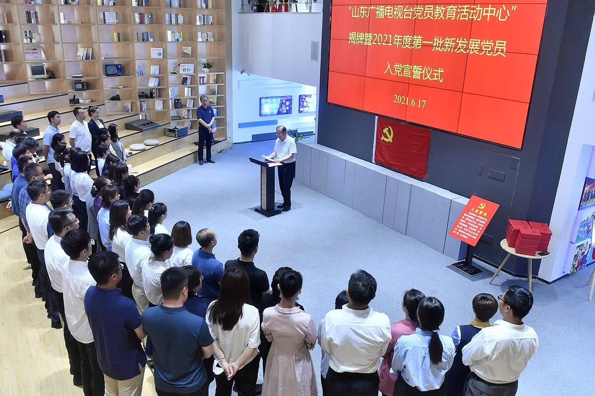 山东广播电视台党员教育活动中心揭牌暨新党员入党宣誓仪式在济南举行