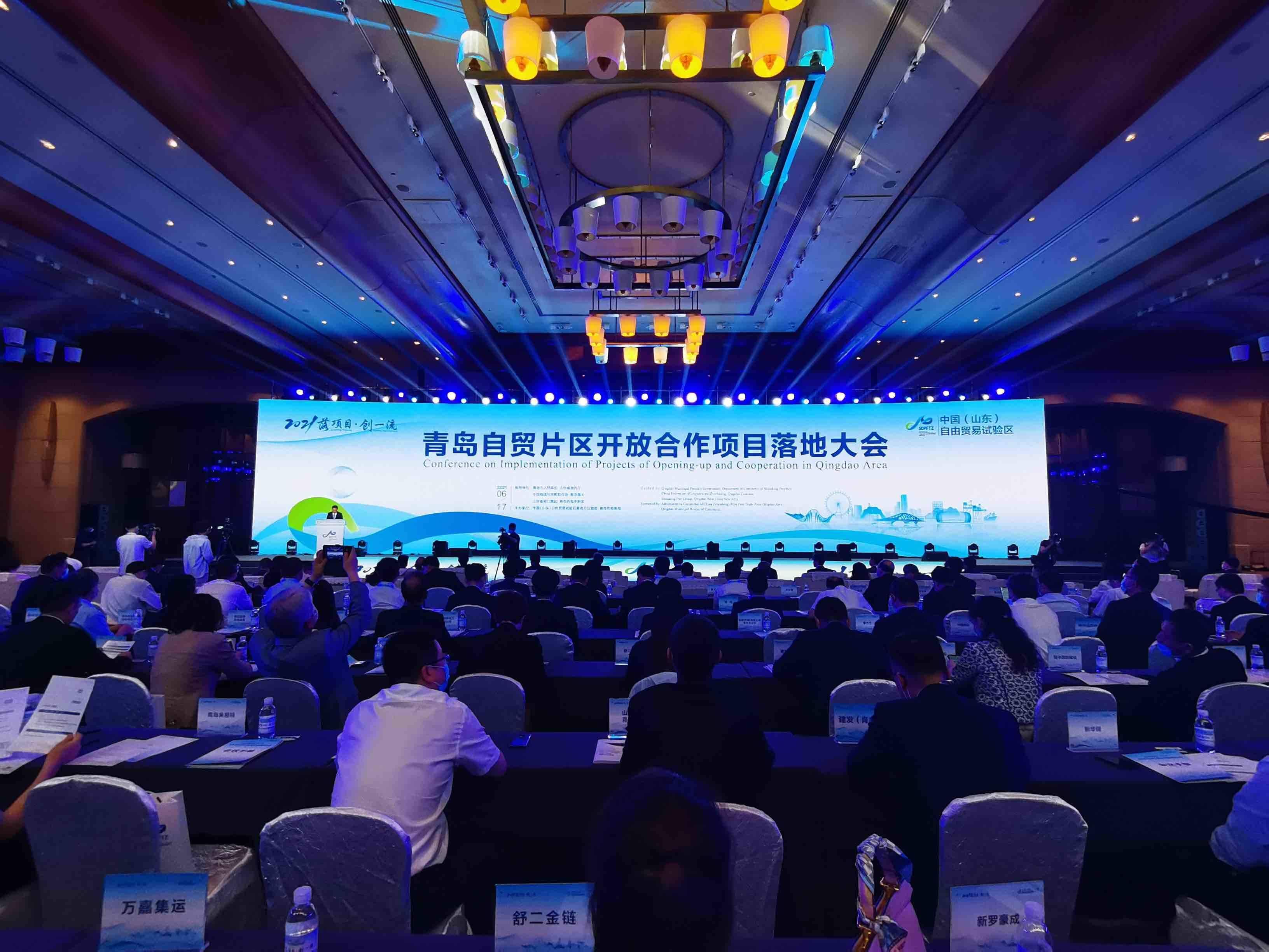 青岛自贸片区开放合作项目落地大会召开 48个重点项目落户青岛自贸片区