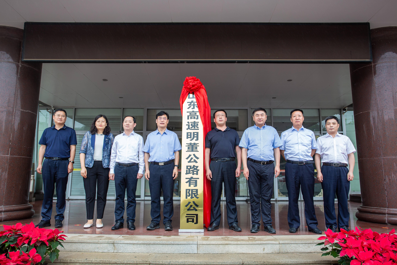 山东高速明董公路有限公司揭牌成立