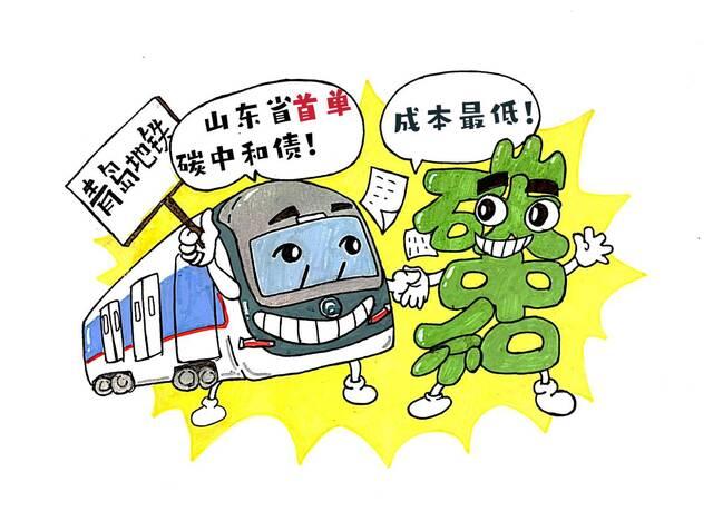 """山东首单!青岛地铁发行""""碳中和""""债券"""
