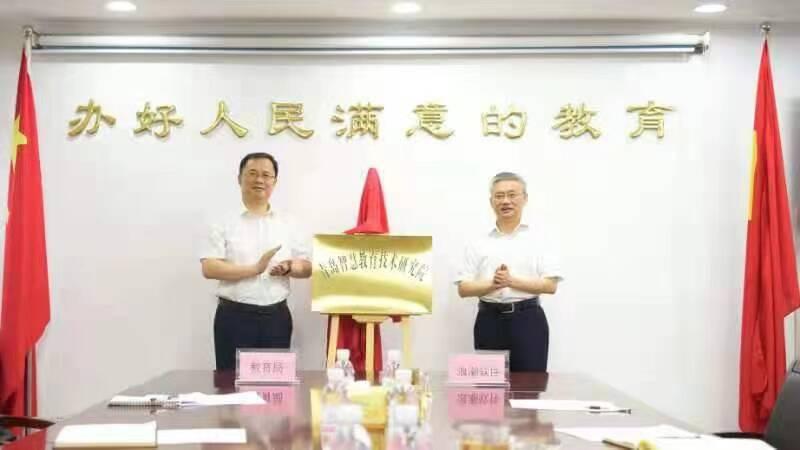 青岛市教育局与浪潮软件股份有限公司签署战略合作协议
