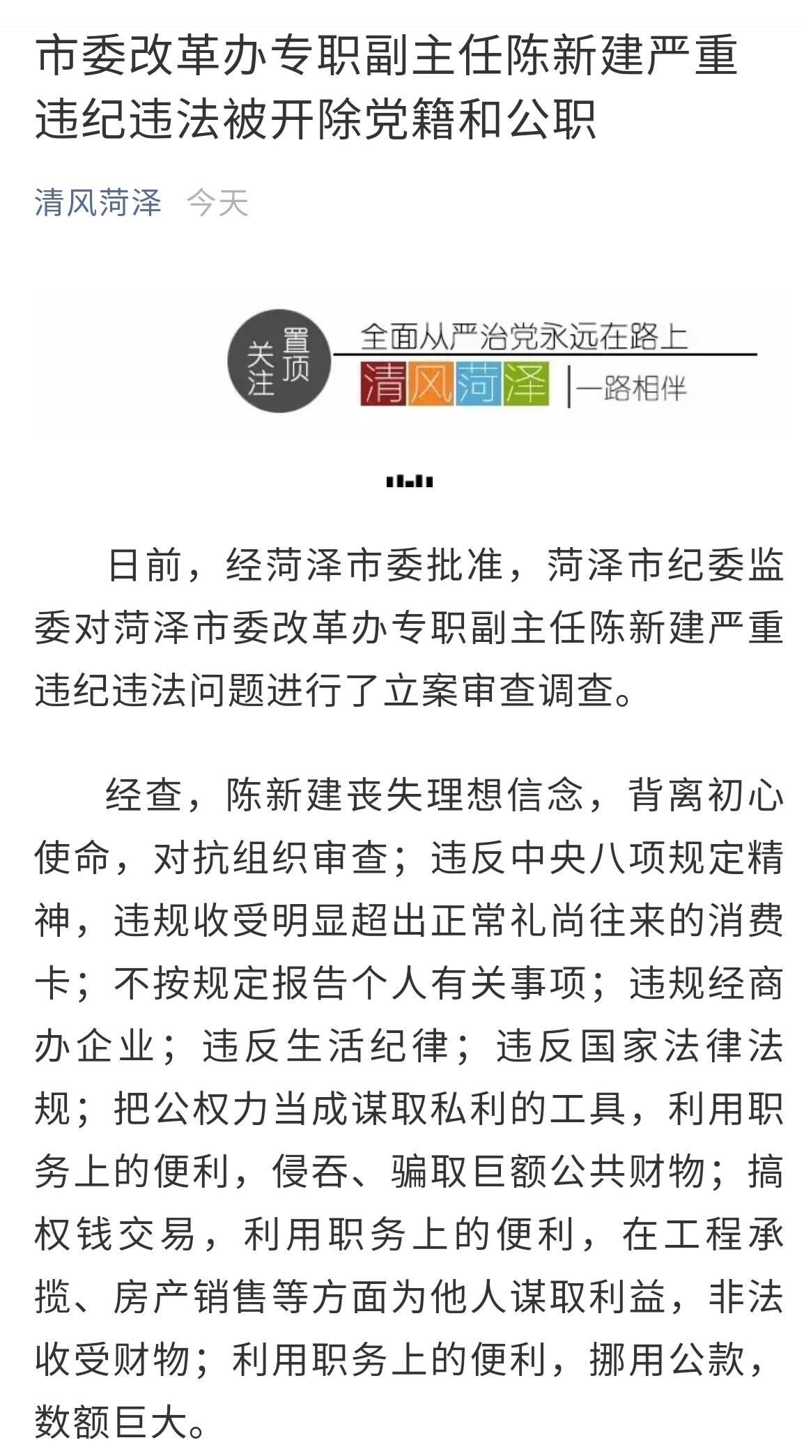 菏泽市委改革办专职副主任陈新建严重违纪违法被开除党籍和公职