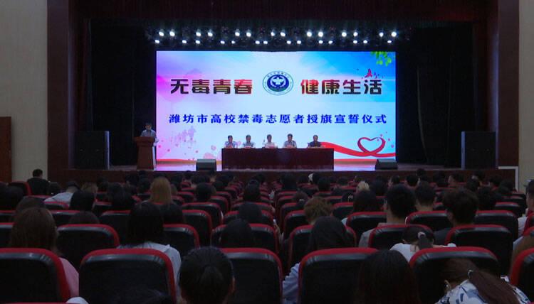 潍坊市首支高校禁毒志愿者宣传队成立