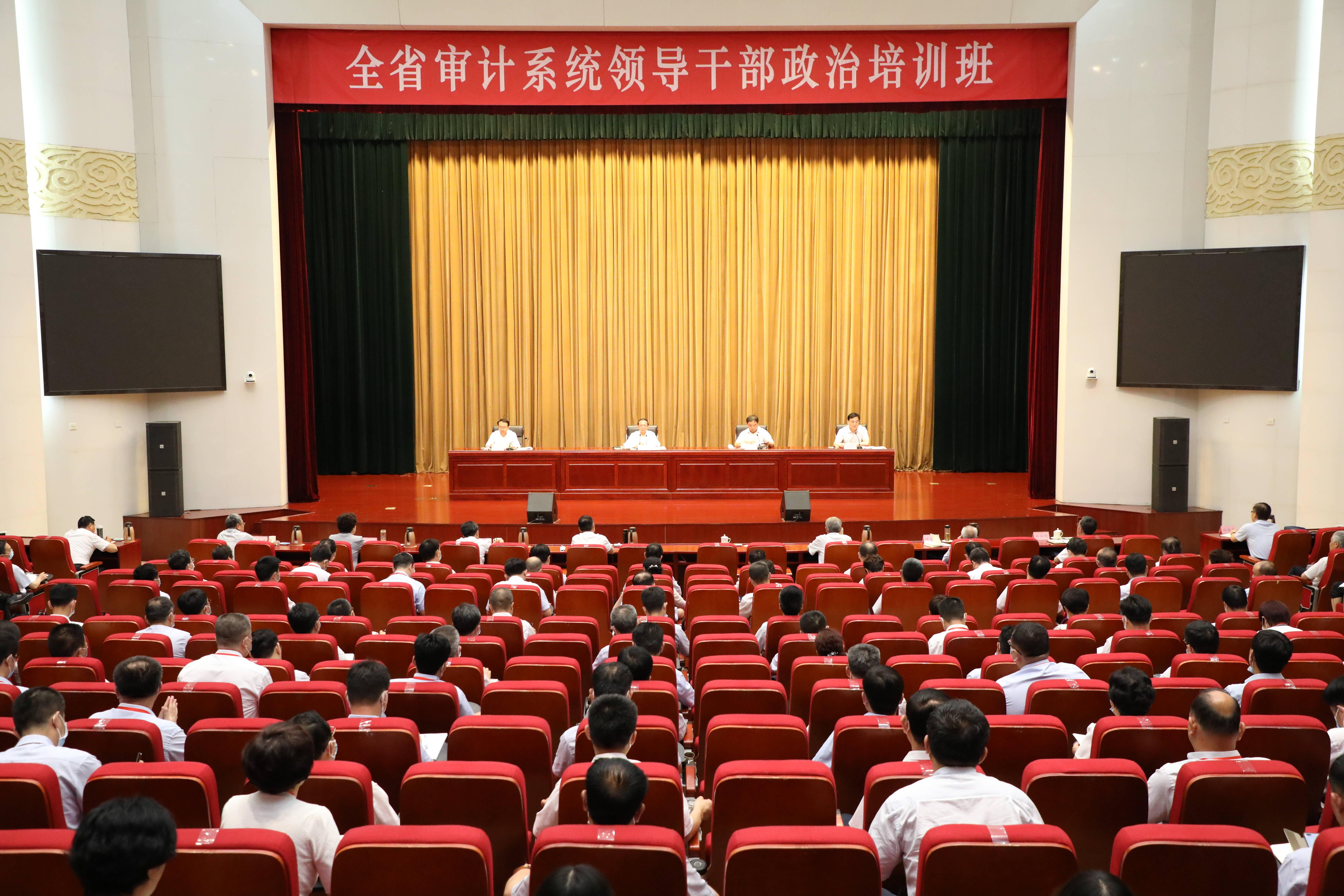 山东举办全省审计系统领导干部政治培训班 王书坚出席并讲话