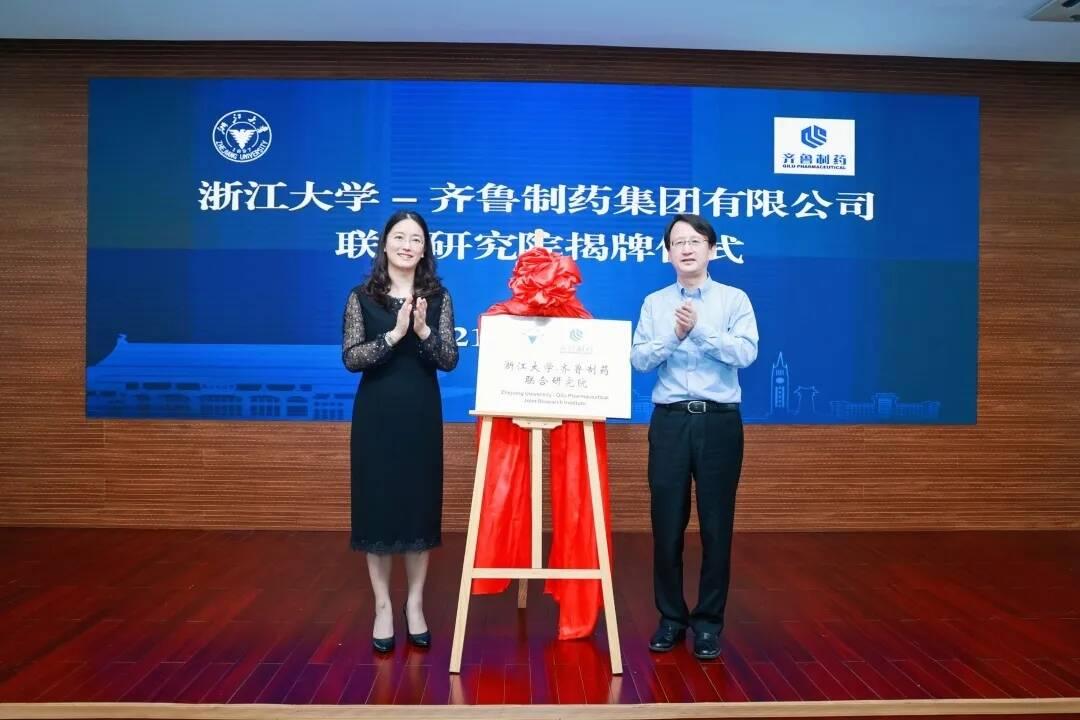浙江大学—齐鲁制药联合研究院成立 名校名企携手推动创新助力健康中国