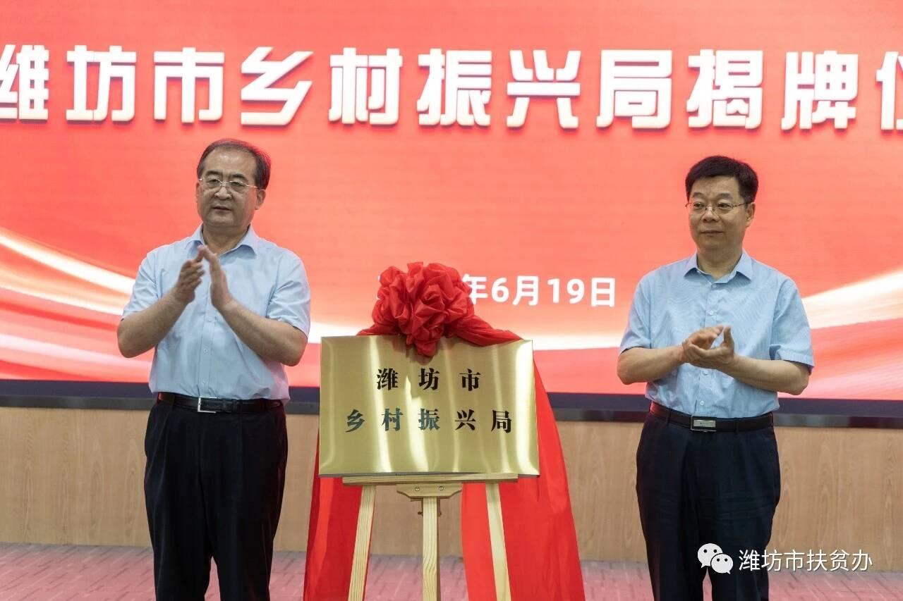 潍坊市乡村振兴局正式挂牌